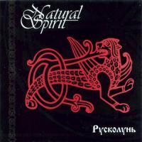 Natural Spirit-Русколунь
