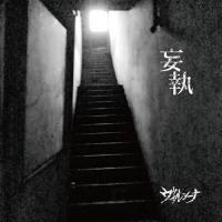 ヴィルシーナ (Verxina) - 妄執 (Moushuu) mp3