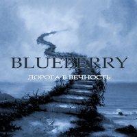 Blueberry-Дорога в вечность