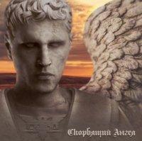 Гевал-Скорбящий ангел