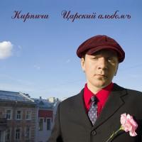 Кирпичи-Царский Альбомъ
