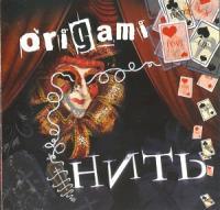 Оригами (Origami)-Нить