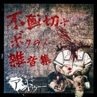 アンドゥー (Undeux)-不適切ナ、ボクラノ雑音集 (Futekisetsu Na, Bokura No Zatsuon-Shuu) (Hokai Type)