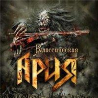 Ария feat. Глобалис-Классическая Ария