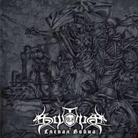 Old Scythia-Слепая Война (Blind War)