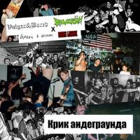 Vulgar & Bored x Provocación x Шпиц в пустоте x Миша Боевик-Крик андеграунда