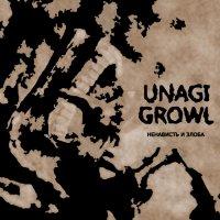 Unagi Growl-Ненависть И Злоба