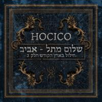 Hocico-Shalom From Hell Aviv (Blasphemies in The Holy Land Pt.2)