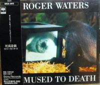 Roger Waters - Amused To Death (First japanese) flac cd cover flac