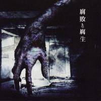 Deathgaze-腐敗と腐生 (Fuhai To Fusei)