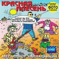 Красная Плесень-Металлист Баллалайкин (Re-issue 2000)