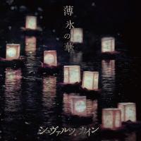シュヴァルツカイン (SchwarzKain)-薄氷の華 (Hakuhyou No Hana)