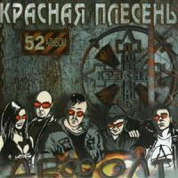 Красная Плесень - Дефолт mp3