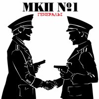 МКП №1 (Мясокомбинат имени Путина №1)-Генералы