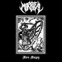 Morbital-Меч Миру