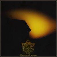 Darkeater-Янтарный Погост