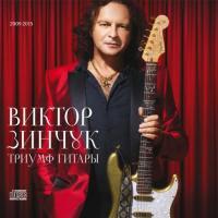 Виктор Зинчук-Триумф Гитары