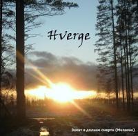 Hverge-Закат В Долине Смерти (Munasuo)