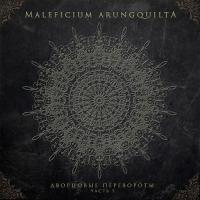 Maleficium Arungquilta-Дворцовые перевороты