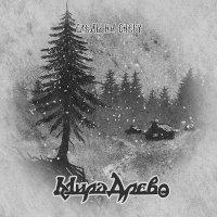 Мира Древо-Следы На Снегу