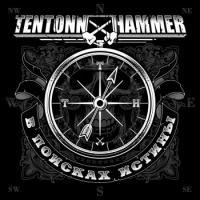 Ten Tonn Hammer-В Поисках Истины