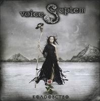 Septem Voices - Колдовство mp3