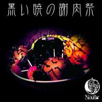 Noulla-黒い暁の謝肉祭 (Kuroi Akatsuki No Shanikusai)