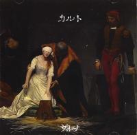 ヴィルシーナ (Verxina)-カルト (Cult)