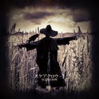カラス (Karasu)-スケアクロウ-1 (Scarecrow-1)