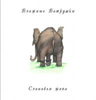 Влажные ватрушки-Слоновья жопа