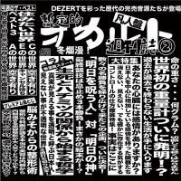Dezert-完売音源集-暫定的オカルト週刊誌②- (Kanzen Ongen Shu -Zantei Teki Occult Shukanshi 2-)