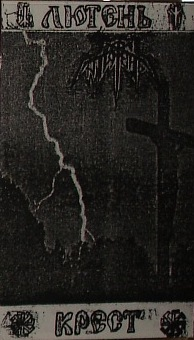 Лютень-Крест