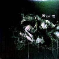 Dir En Grey-凌辱の雨 (Ryoujoku No Ame) (Regular Edition)