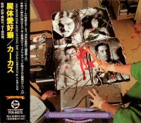 Carcass - Necroticism - Descanting The Insalubrious (1-st japanese '92) flac cd cover flac
