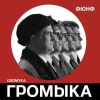 Громыка-ФЮНФ