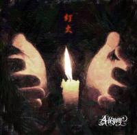 Alcyon-灯火 (Tomoshibi)