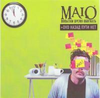 Maio-Попытки Время Обогнать