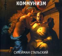 Коммунизм-Сулейман Стальский