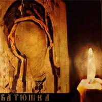 Batyushka-Свеча Господня