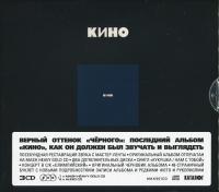 Кино-Кино (Чёрный Альбом) (Re-issue 2020)