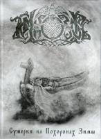Темнозорь-Сумерки На Похоронах Зимы