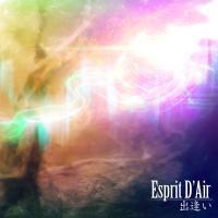 Esprit D'Air-出逢い