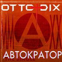 Otto Dix-Автократор