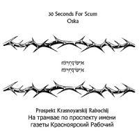 30 Seconds For Scum / אִישׁ־קְרִיּוֹת / Prospekt Krasnoyarskij Rabochij-Untitled (Split)