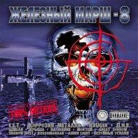 VA-Железный марш - 8