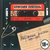 Красная Плесень-Утерянные Песни (1989 - 1995)