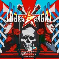 HAGAT-Диктатор. Cover Album