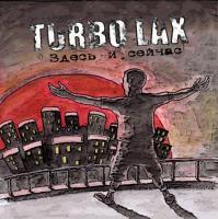 Turbo Lax-Здесь И Сейчас